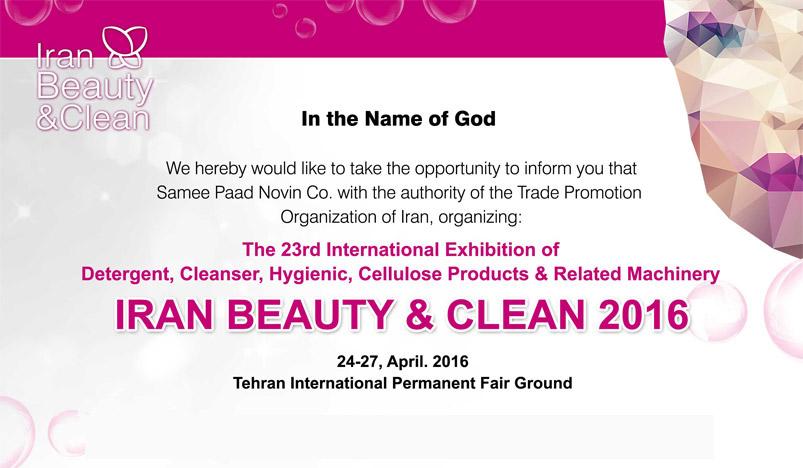 بیست و سومین نمایشگاه بین المللی شوینده و آرایشی بهداشتی
